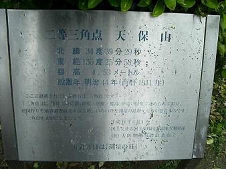 天保山公園 (2)改