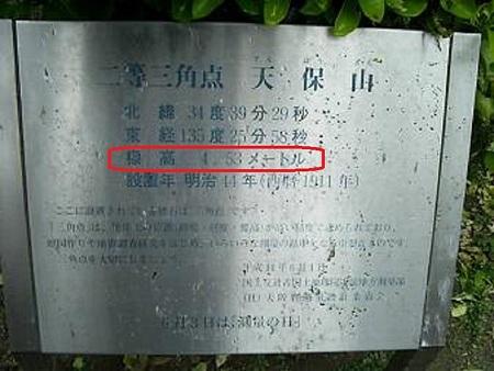 天保山公園 (2)改2