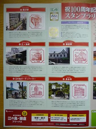 100731-江ノ電スタンプラリー-3