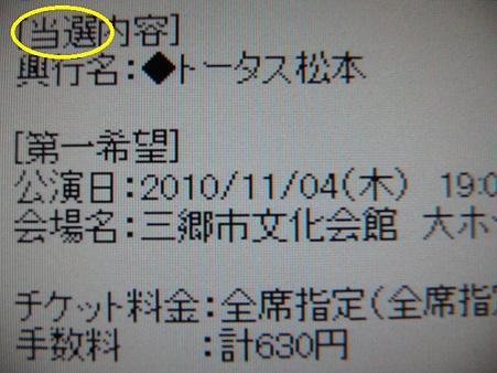トタ 101104三郷 当選通知