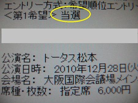 トタ 101228大阪 当選通知