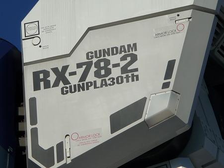 110104-ガンダム (28)