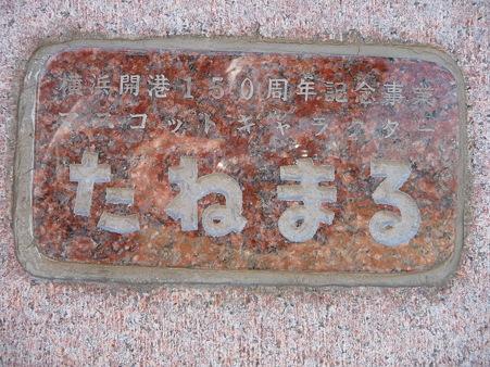 110126-象の鼻 たねまる記念碑 (5)