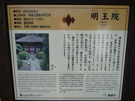 110225-明王院 特別拝観 (5)