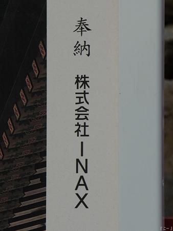 110308-鶴岡八幡宮 (8)