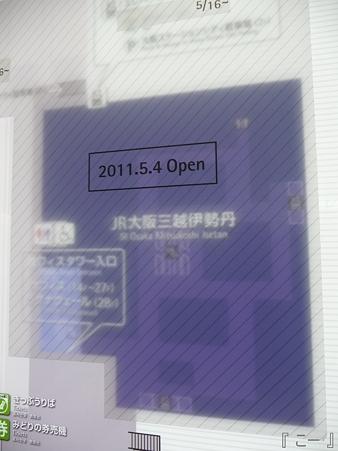 110416-17 大阪駅 (36)