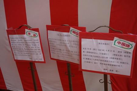 09 2014年 博多祇園山笠 飾り山笠 奇襲本能寺 (6)