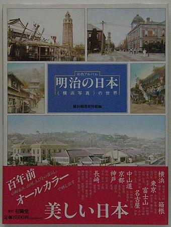 彩色アルバム明治の日本 横浜写真の世界
