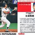 写真: プロ野球チップス1998No.016初版 立浪和義(中日ドラゴンズ)