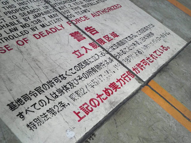 横田祭り やっぱり基地なんだな・・・