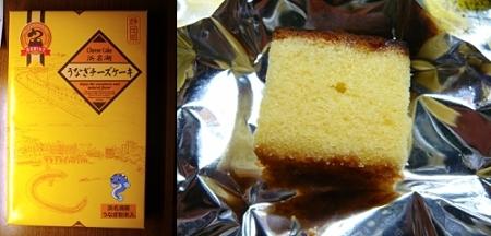うなぎチーズケーキ