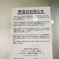 Photos: ヤマハミュージック東京 渋谷店 閉店のお知らせ