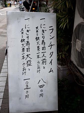 静岡 藤鮨
