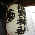 Photos: 提灯-熊野神社 (港区麻布台)