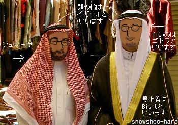 アラブ男性の服装