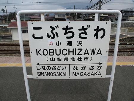 小淵沢駅8