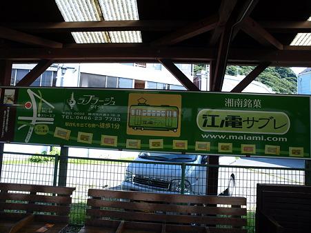 江ノ島駅8