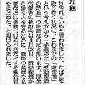 Photos: 朝日新聞『声』100521