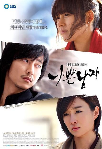 韓国ドラマ 赤と黒 悪い男
