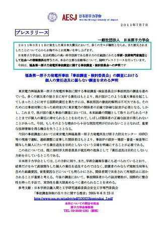 2011.07.07 日本原子力学会 個人の責任不問要請声明