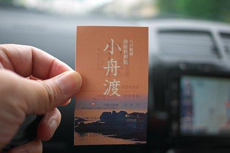 2010.10.28 八戸鮫浦 小舟渡 美味しい場所