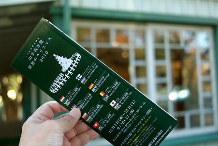 2010.12.08 山手 外交官の家 世界のクリスマス2010 チラシ