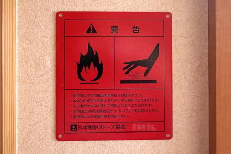 2011.03.10 肘折温泉 寿屋 日本暖炉ストーブ協会