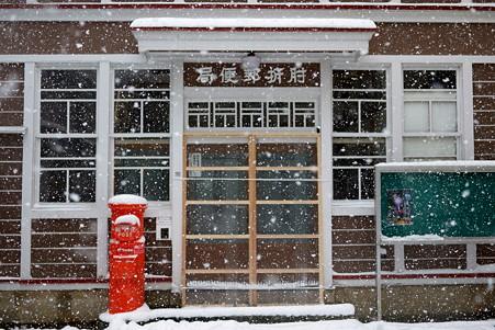 2011.03.10 肘折温泉 郵便局