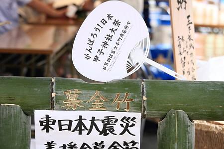 2011.08.07 富士 甲子祭 募金竹