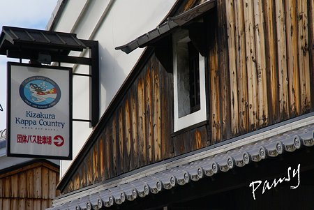 kizakura kappa..伏見の街角・・9