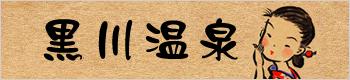 banner_kurokawa