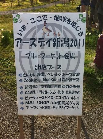 アースデイ新潟2011 006
