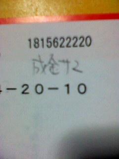 時々宛名がこんなんになってます。多分詳細に住所書かなくても成金屋と書けば届くはず