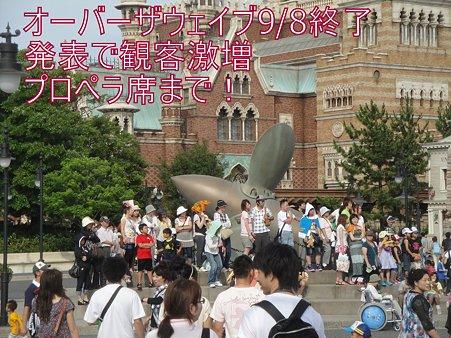 http://tds-snail.sblo.jp/オーバーザウェイブ九月八日終了
