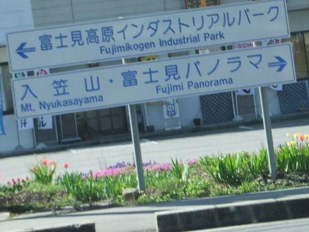 入笠山は右2-5