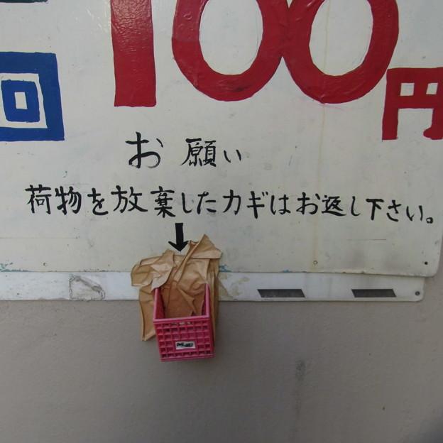 Photos: 【大阪|2010】 (12) 街で見かけた「?」なアイテム(下)