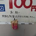 【大阪 2010】 (12) 街で見かけた「?」なアイテム(下)