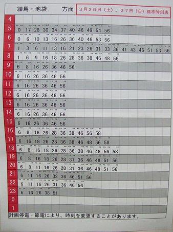 所沢駅 減便ダイヤ時刻表(3/26・27)