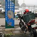 100520-7九州ロングツーリング・日本最西端 宮ノ浦1