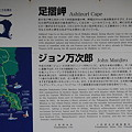 Photos: 110512-3足摺岬・ジョン万次郎
