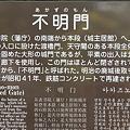 Photos: 110515-68岡山城・不明門