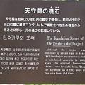 Photos: 110515-72岡山城・天守閣の礎石