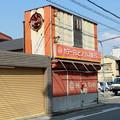 写真: 街の電気屋さん