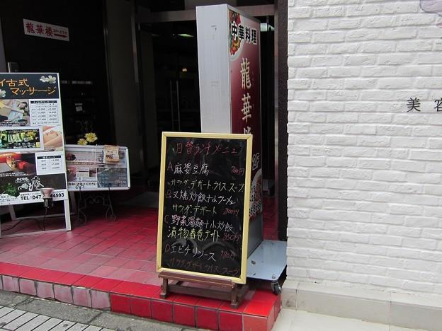 IMG_1553龍華楼-1280