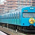 Photos: 和田岬線送り込み回送