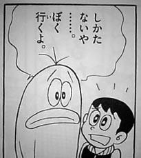 藤子・F・不二雄 オバケのQ太郎 ネプチャ王子 仕方ない