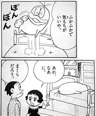 オバQ オバケのQ太郎 深夜のデパート ベッド ふかふか 枕