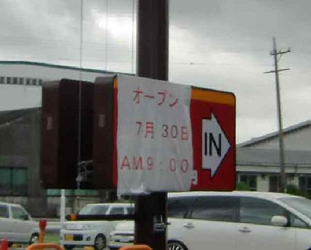 sukiya 155gou iwakuraten-220729-3