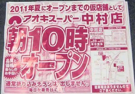 aoki super nakamuraken-220827-3
