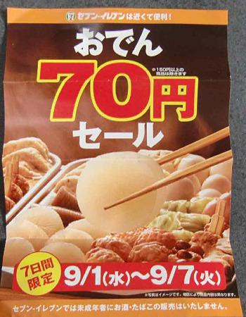 7-11 miyazakiedairanakamati-220829-5